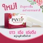 PANTIP WHITENING SOAP ซื้อ 3 แถมสบู่กลูต้า ไม่ติดแบรนด์ 2 ก้อน
