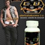 C U Plus อาหารเสริมบำรุงร่างกายสำหรับท่านชาย อาหารเสริม ซี ยู พลัส