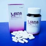 Mana มานา ผลิตภัณฑ์เสริมอาหาร ช่วยฟื้นฟู่สุขภาพของท่านให้มีสุขภาพแข็งแรง ไม่อ่อนเพลีย