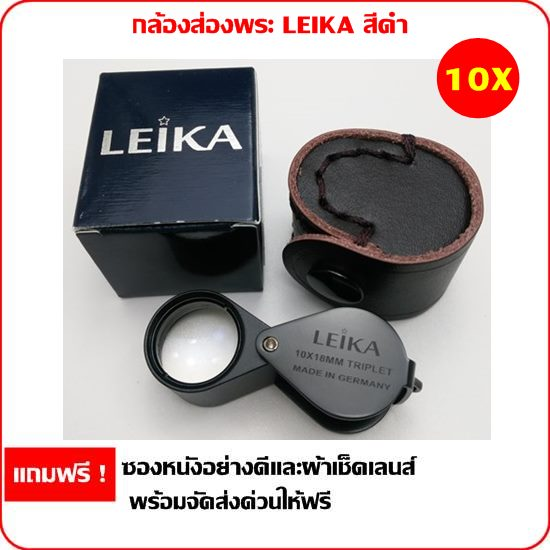 กล้องส่องพระ leika สีดำ