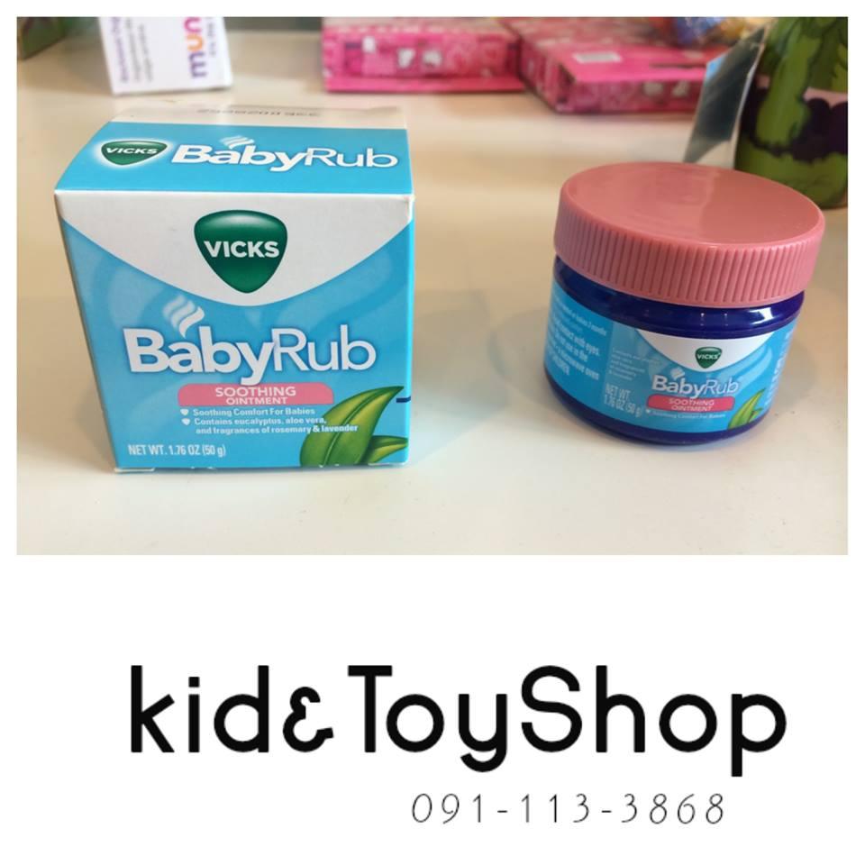 วิคส์สำหรับเด็กเล็กVicks BabyRub Soothing Vapor Ointment 1.76 oz ++พร้อมส่ง++