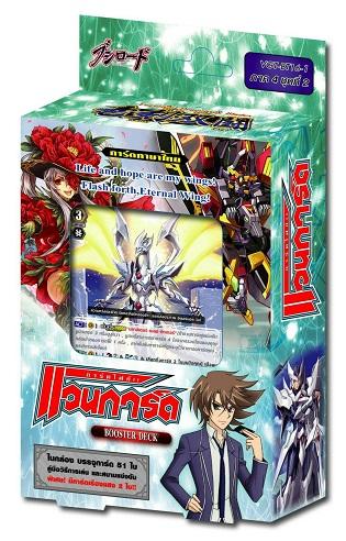 Card Fight !! Vanguard TH - ภาค 4 ชุดที่ 2 กล่องฟ้า [VGT-ฺBT16-1]