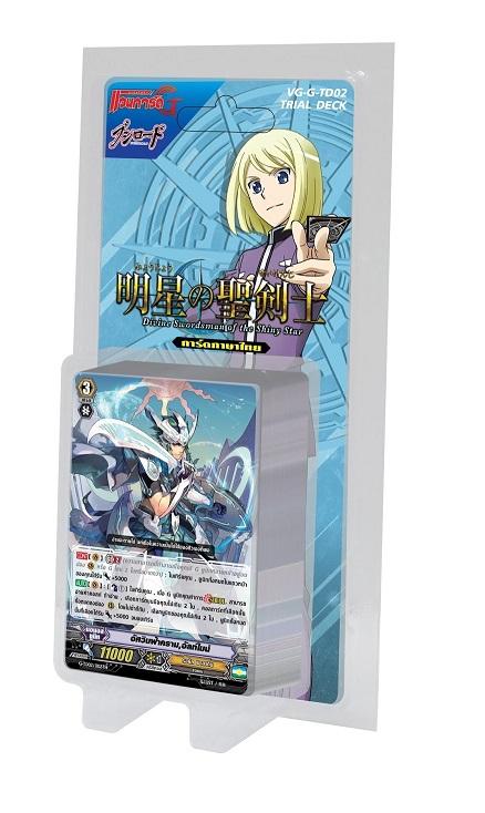 Card Fight !! Vanguard TH - ภาค G G-Trial Deck 2 [G-TD02]