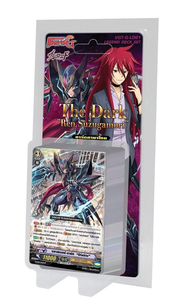 """Card Fight !! Vanguard TH - ภาค G Legend Deck 1: The Dark """"Ren Suzugamori"""""""