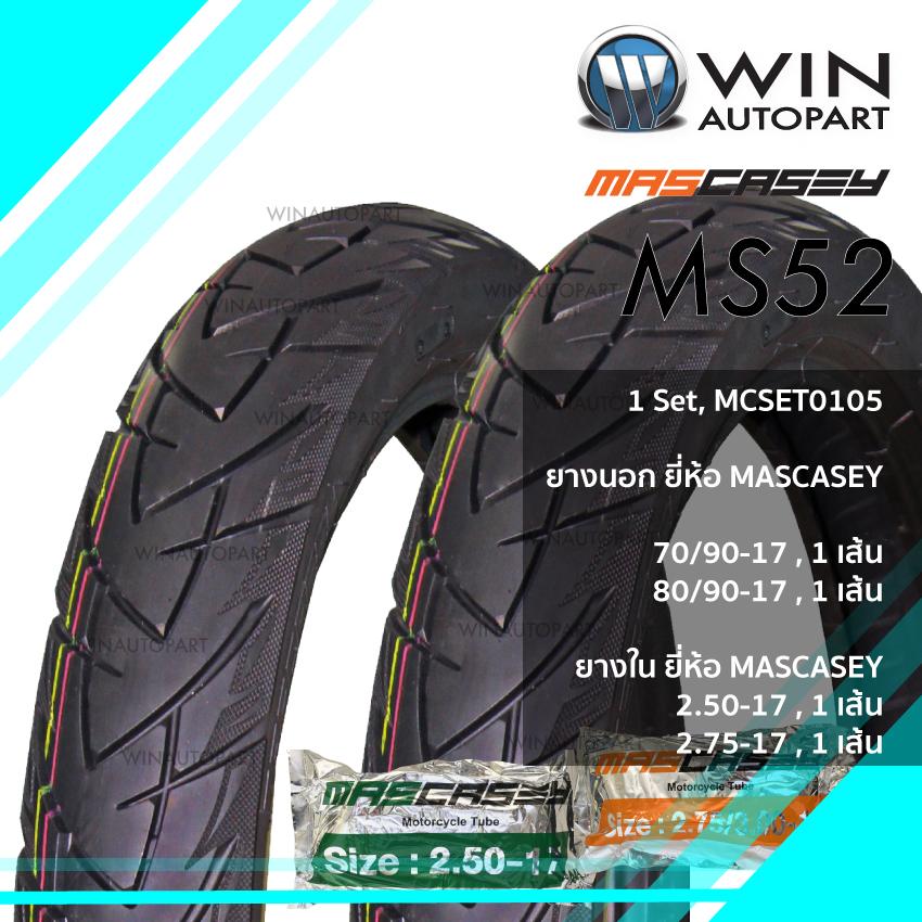 70/90-17 , 80/90-17 T/T ยี่ห้อ MASCASEY รุ่น MS52 ( MCSET0105 ) ยางมอเตอร์ไซค์ WINAUTOPART