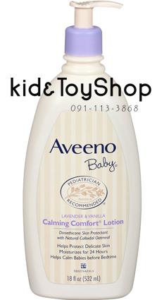 ครีมทาผิวสูตรเข้มข้น aveeno Baby Calming Comfort Lotion กลิ่น ลาเวนเด้อ วนิลา ขวดใหญ่ 18 fl