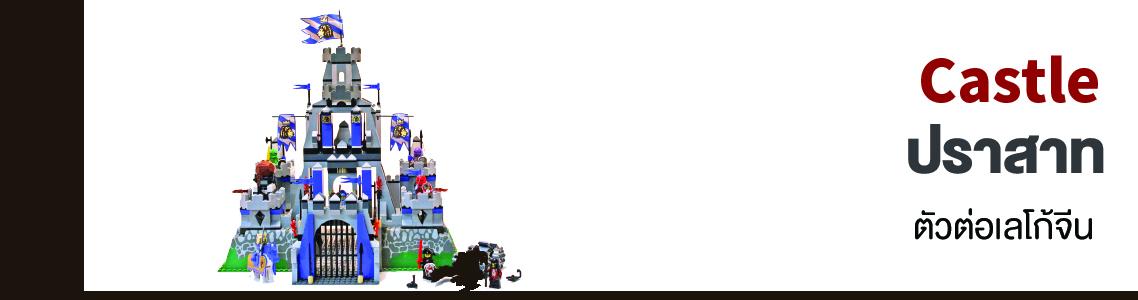 ้เลโก้ปราสาท