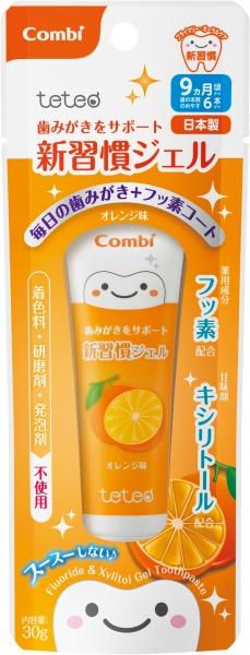 ยาสีฟันเด็กกลืนได้ combi teteo รสส้ม ขนาด 30 กรัม