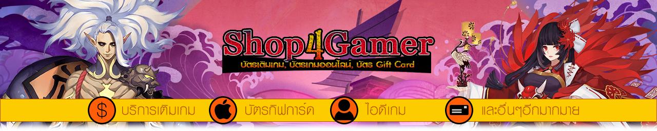 Shop4Gamer : บัตรเติมเกมทุกค่ายราคาพิเศษ
