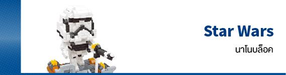 นาโนบล็อค ตัวการ์ตูน Star Wars สตาร์วอร์