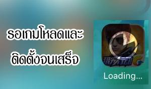 วิธีติดตั้งเกม headshot เซิฟจีน iOS