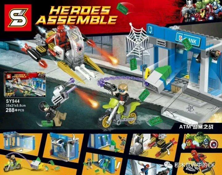 เลโก้จีน SY944 Super Heroes ชุด ATM HEIST BATTLE