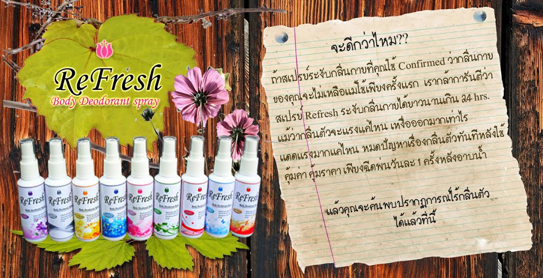 บริษัท RefeshProducts.Co,Ltd