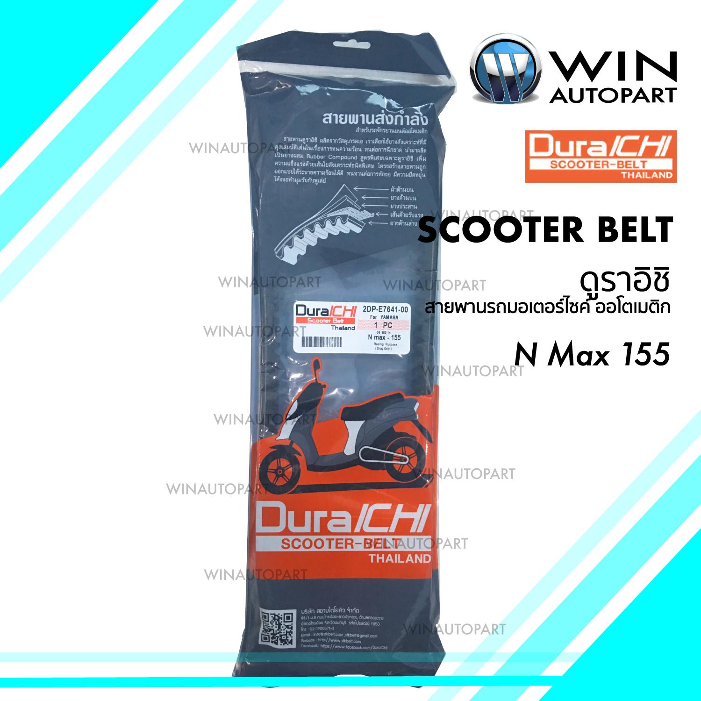สายพานรถมอเตอร์ไซค์ N Max 155 (Racing purpose, Drag only) รุ่น 2DP-E7641-00 ยี่ห้อ Duraichi