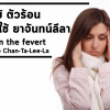 เป็นไข้ ตัวร้อน เลือกใช้ ยาจันทน์ลีลา (When the fever Choose Chan-Ta-Lee-La)