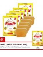 Herbal Deodorant สบู่สมุนไพรระงับกลิ่น ขิง-มะขาม [ 5 ชิ้น แถมฟรี 1]
