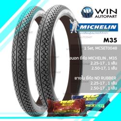 2.25-17, 2.50-17 รุ่น M35 MICHELIN ยางมอเตอร์ไซค์ 1 ชุด (MCSET0048) , SMASH 2017 , WAVE 100, WAVE 125 , SMASH REVOLUTION , SMART 04 , SHOGUN 125 , DREAM 125 , SPARK NANO , GD110 HU