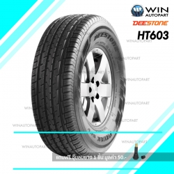 245/65R17 ยี่ห้อ DEESTONE รุ่น HT603 PAYAK SUV ยางรถเอนกประสงค์ SUV 1 เส้น