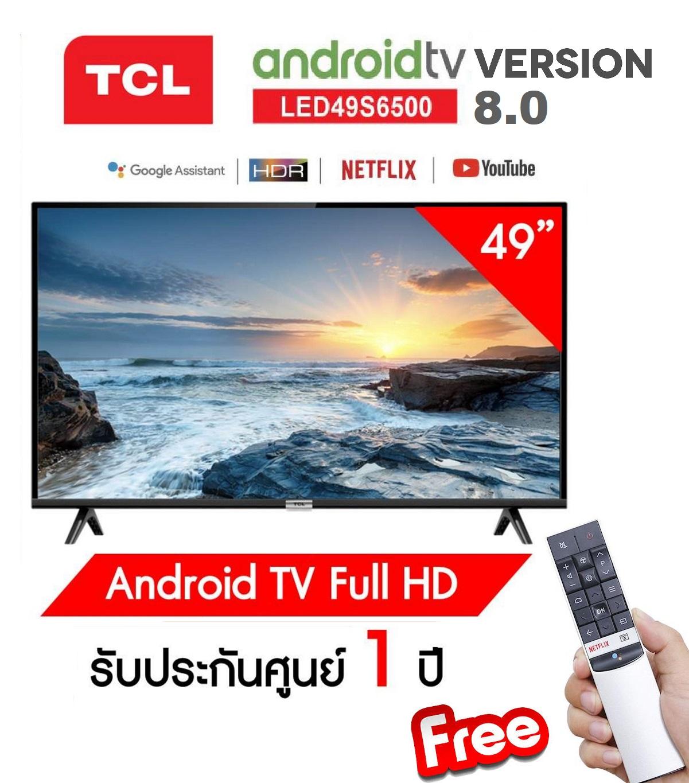 TV TCL 49 นิ้ว 49S6500 LED SMART Android TV แท้ 8 0 สินค้าใหม่ประกันศูนย์